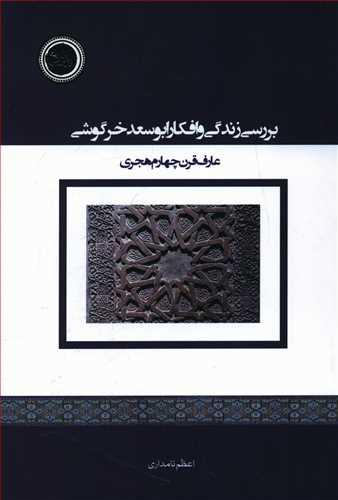 کتاب بررسی زندگی و افکار ابوسعد خرگوشی عارف قرن چهارم هجری