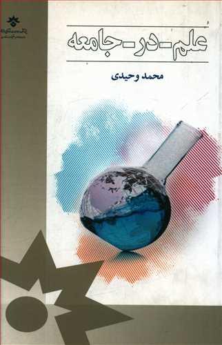 کتاب علم - در - جامعه