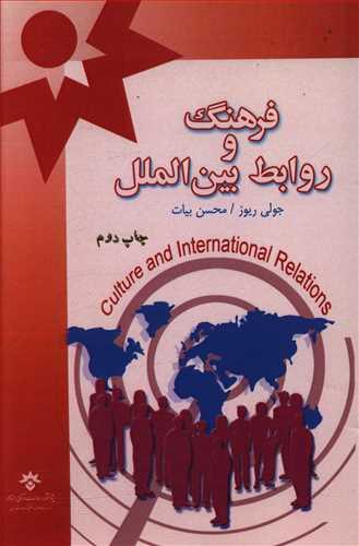 کتاب فرهنگ و روابط بینالملل: روایتها، بومیان و توریستها