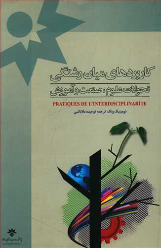 کتاب کاربردهای میانرشتگی تحولات علوم، صنعت و آموزش