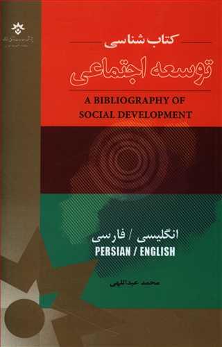 کتاب کتابشناسی: توسعه اجتماعی فارسی - انگلیسی