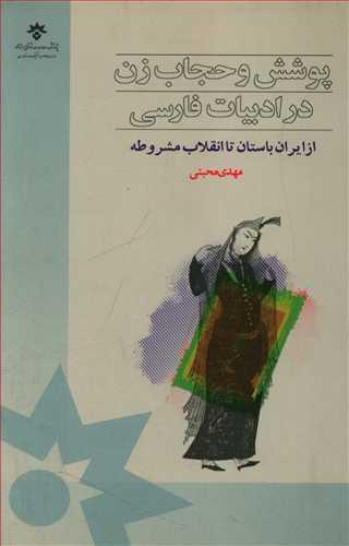 کتاب پوشش و حجاب زن در ادبیات فارسی از ایران باستان تا انقلاب مشروطه