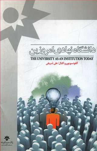 کتاب دانشگاه نهادی امروزین