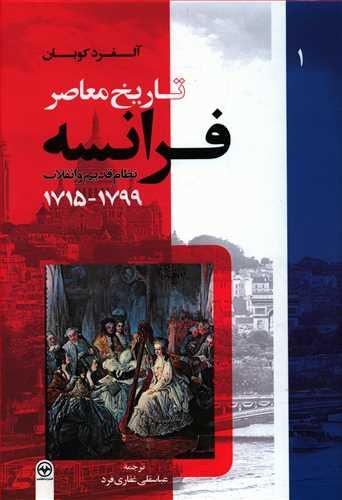 کتاب تاریخ معاصر فرانسه