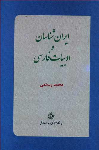 کتاب ایرانشناسان و ادبیات فارسی