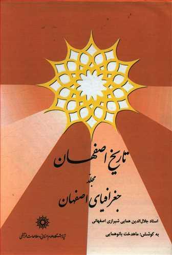 کتاب تاریخ اصفهان: جغرافیای اصفهان