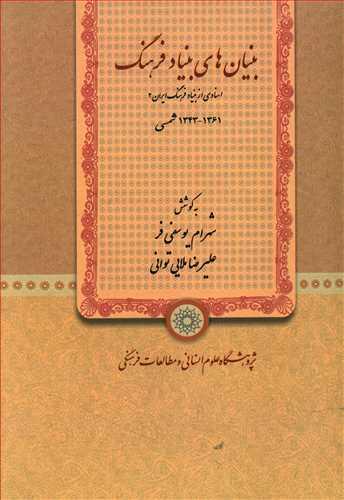 کتاب بنیانهای بنیاد فرهنگ (۱۳۶۱-۱۳۴۳ شمسی)
