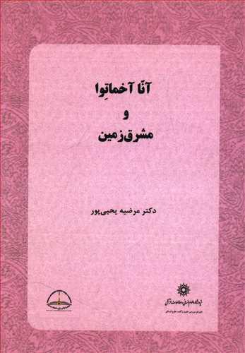 کتاب آنا آخماتوا و مشرق زمین
