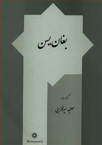 کتاب بغان یسن: متن اوستایی و زند
