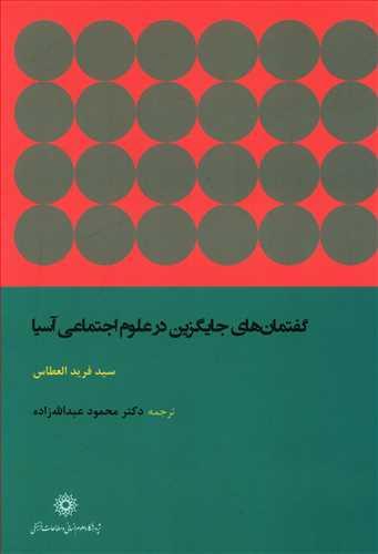 کتاب گفتمانهای جایگزین در علوم اجتماعی آسیا