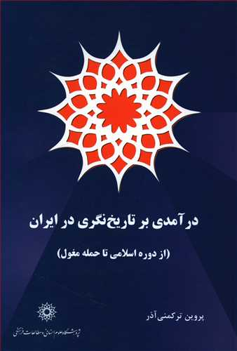 کتاب درآمدی بر تاریخنگری در ایران (از دوره اسلامی تا حمله مغول)