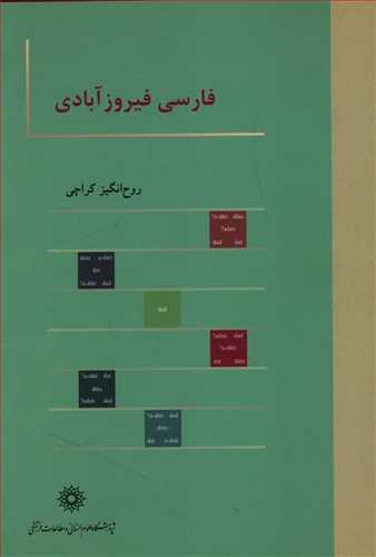 کتاب فارسی فیروزآبادی