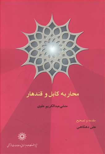 کتاب محاربه کابل و قندهار