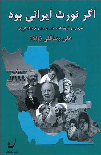 کتاب اگر نورث ایرانی بود: شرحی بر تاریخ، اقتصاد، ادبیات و جامعه ایران
