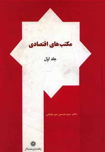 کتاب مکتبهای اقتصادی