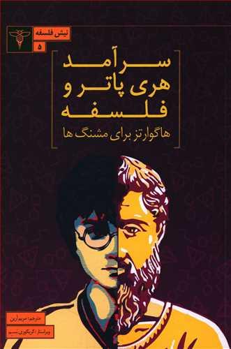 کتاب سرآمد هری پاتر و فلسفه: هاگوارتز برای مشنگها