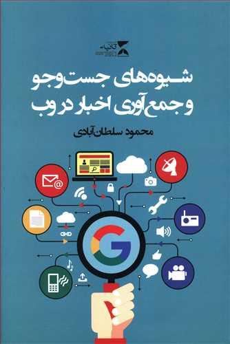 کتاب شیوههای جستوجو و جمعآوری اخبار در وب