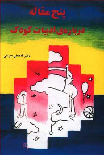 کتاب پنج مقاله دربارهٔ ادبیات کودک