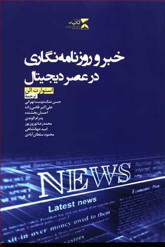 کتاب خبر و روزنامهنگاری در عصر دیجیتال