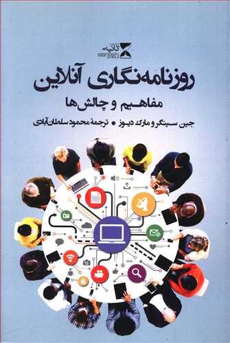کتاب روزنامهنگاری آنلاین: مفاهیم و چالشها