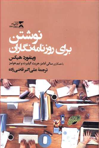 کتاب نوشتن برای روزنامهنگاران
