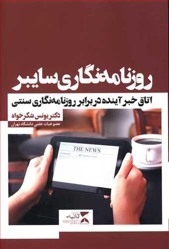 کتاب روزنامهنگاری سایبر: جامعه اطلاعاتی و آزادی بیان