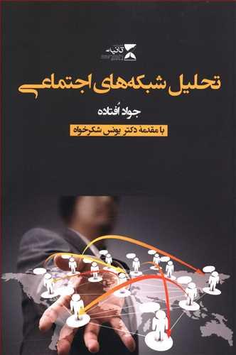 کتاب تحلیل شبکههای اجتماعی: (همراه با آموزش نرمافزارهای تحلیل شبکه نودایکسال و گفی)