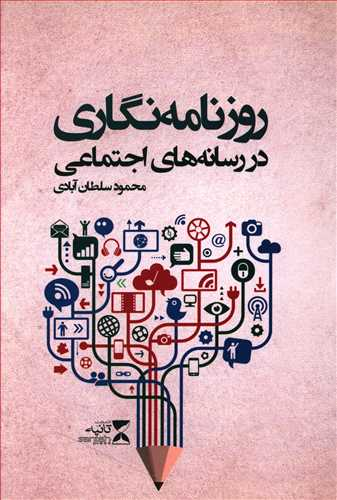 کتاب روزنامهنگاری در رسانههای اجتماعی