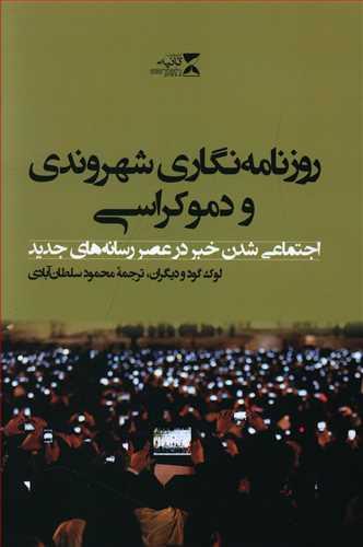 کتاب روزنامهنگاری شهروندی و دموکراسی اجتماعی شدن خبر در عصر رسانههای جدید