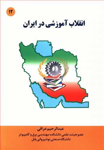 کتاب انقلاب آموزشی در ایران