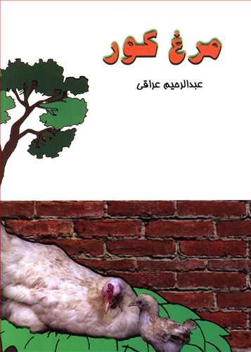 کتاب مرغ کور