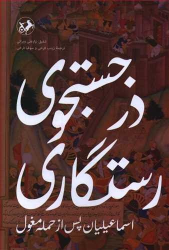 کتاب در جستجوی رستگاری: اسماعیلیان پس از حمله مغول