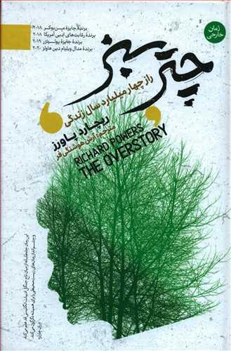 کتاب چتر سبز: (راز چهار میلیارد سال زندگی)