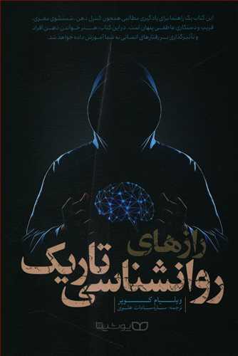 کتاب رازهای روانشناسی تاریک
