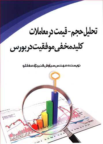 کتاب تحلیل حجم- قیمت در معاملات، کلید مخفی موفقیت در بورس بر اساس کتاب Master the Market نوشته تام ویلیامز