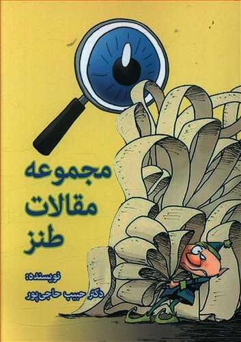 کتاب مجموعه مقالات طنز