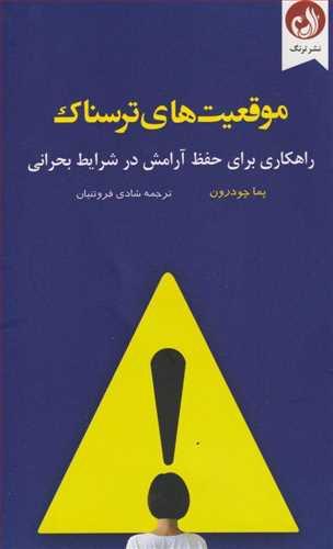 کتاب موقعیتهای ترسناک: رهنمودهایی برای خلاص شدن از شر ترسها در شرایط سخت