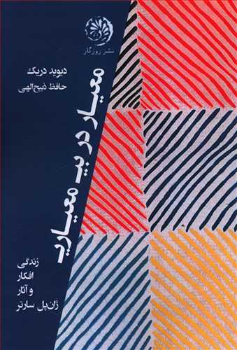 کتاب معیار در بیمعیاری: سارتر