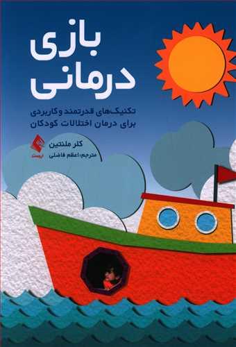 کتاب بازیدرمانی: تکنیکهای قدرتمند و کاربردی برای درمان اختلالات کودکان
