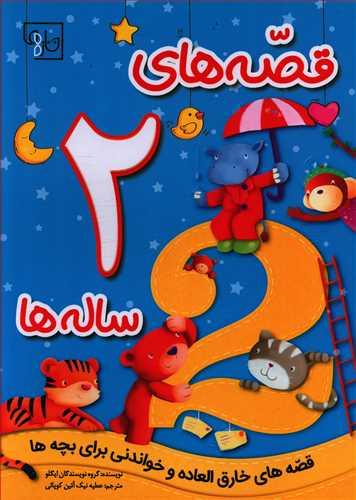 کتاب قصههای ۲ سالهها