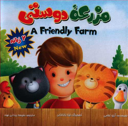 کتاب مزرعه دوستی= A friendly farm