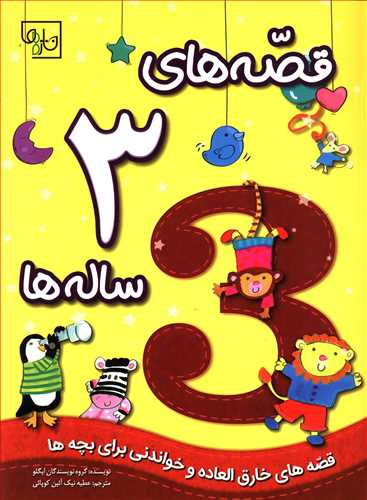 کتاب قصههای ۳ سالهها