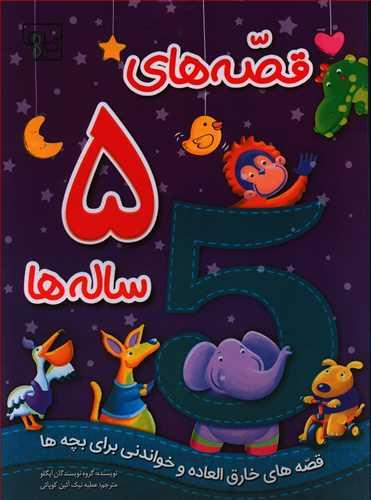کتاب قصههای ۵ سالهها