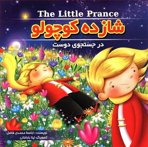 کتاب شازده کوچولو در جستجوی دوست