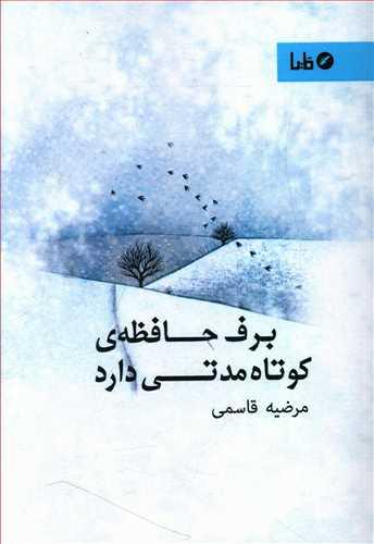 کتاب برف حافظهٔ کوتاه مدتی دارد