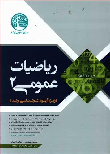 کتاب ریاضیات عمومی (۲)