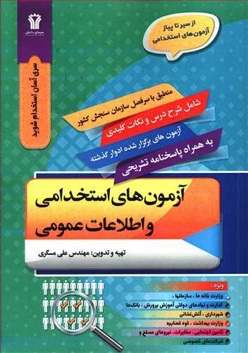 کتاب آزمونهای استخدامی و اطلاعات عمومی