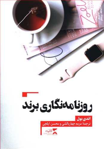 کتاب روزنامهنگاری برند