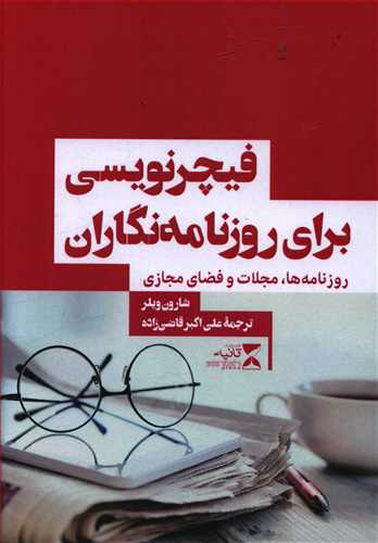 کتاب فیچرنویسی برای روزنامهنگاران روزنامهها، مجلات و فضای مجازی
