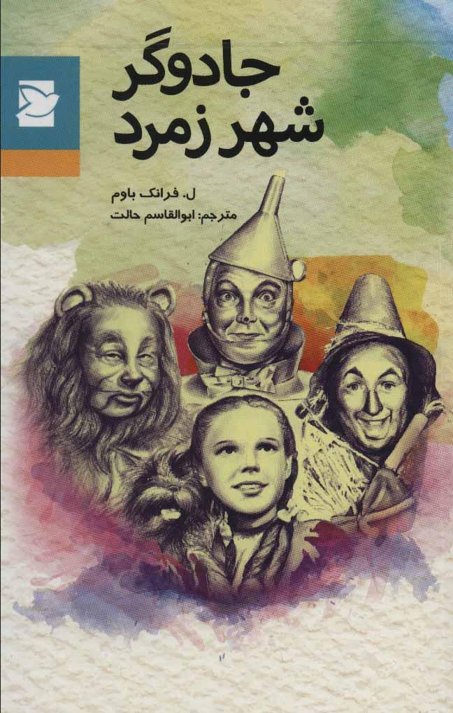کتاب جادوگر شهر زمرد
